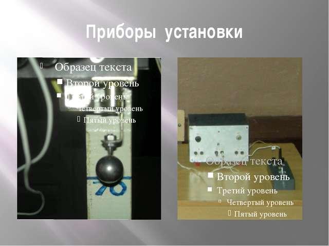 Приборы установки