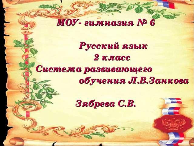 МОУ- гимназия № 6 Русский язык 2 класс Система развивающего обучения Л.В.Зан...