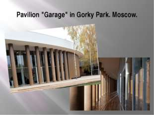 "Pavilion ""Garage"" in Gorky Park. Moscow."