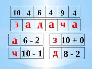 а 6 - 2 а а а ч 10 - 1 з д 10 + 0 8 - 2 з д ч 10 4 6 4 9 4