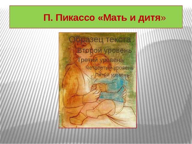 П. Пикассо «Мать и дитя»