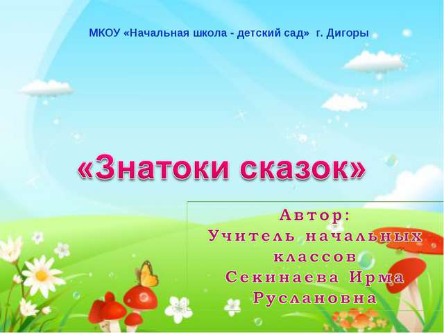 МКОУ «Начальная школа - детский сад» г. Дигоры
