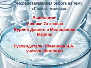 Выполнили ученики 7а класса Бурлий Даниил и Милованова Марина Руководитель: Р