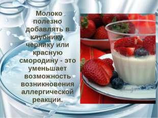 Молоко полезно добавлять в клубнику, чернику или красную смородину - это уме