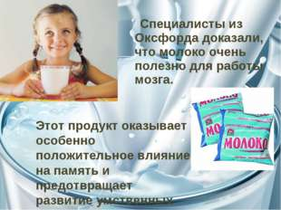 Специалисты из Оксфорда доказали, что молоко очень полезно для работы мозга.