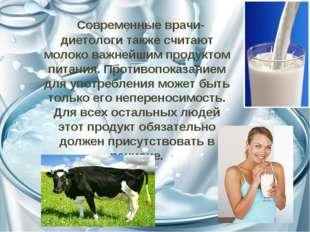 Современные врачи-диетологи также считают молоко важнейшим продуктом питания