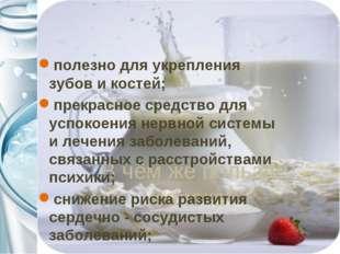 В чём же польза молока? полезно для укрепления зубов и костей; прекрасное сре