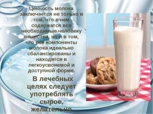 Ценность молока заключается не только в том, что в нем содержатся все необхо