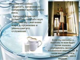 Молоко способно защитить организм от набирания избыточного веса. Кальций боре
