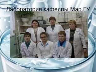 Лаборатория кафедры Мар.ГУ