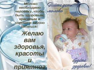 Молоко необходимо человеку, чтобы быть здоровым, красивым и хорошо и вкусно