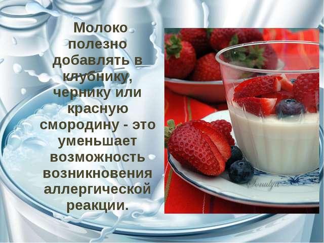 Молоко полезно добавлять в клубнику, чернику или красную смородину - это уме...
