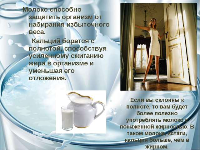 Молоко способно защитить организм от набирания избыточного веса. Кальций боре...
