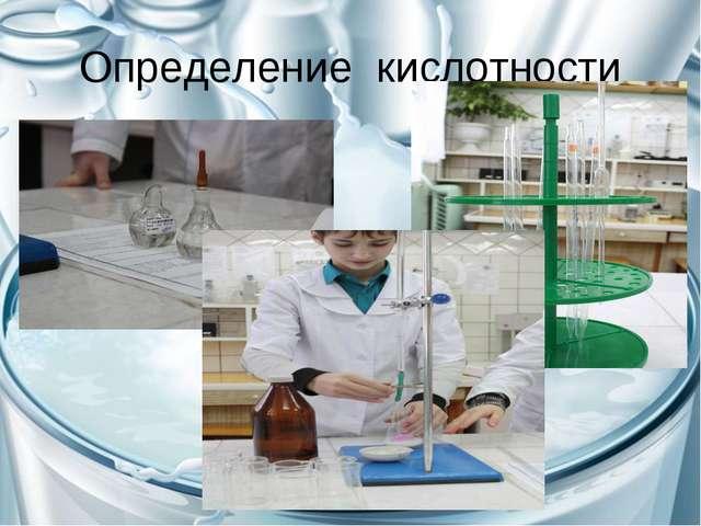 Определение кислотности