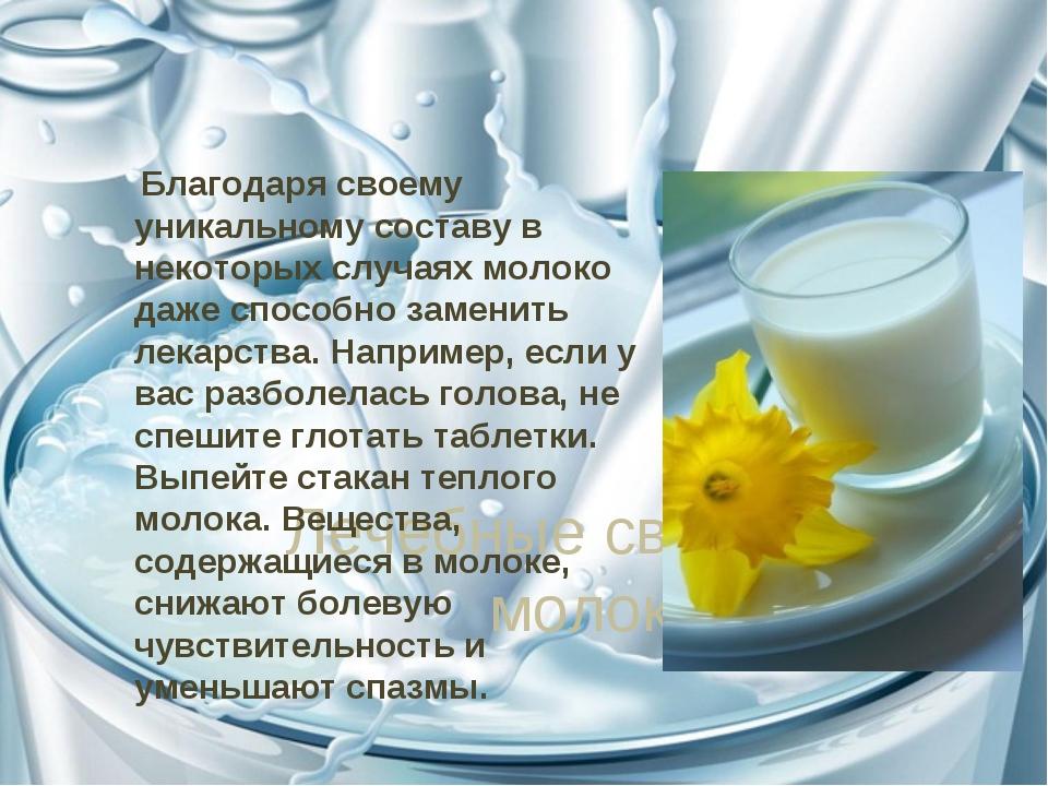 Лечебные свойства молока Благодаря своему уникальному составу в некоторых слу...