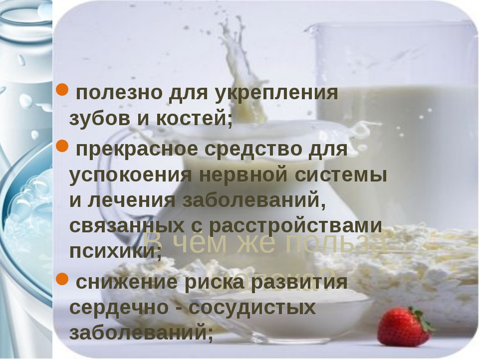 В чём же польза молока? полезно для укрепления зубов и костей; прекрасное сре...