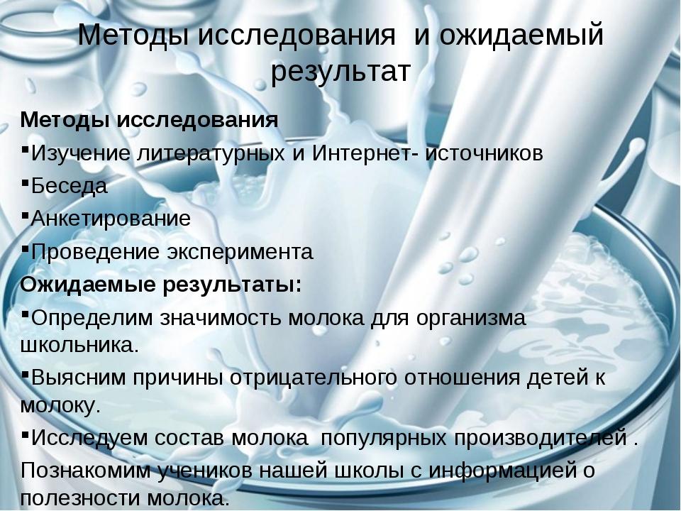 Методы исследования и ожидаемый результат Методы исследования Изучение литера...