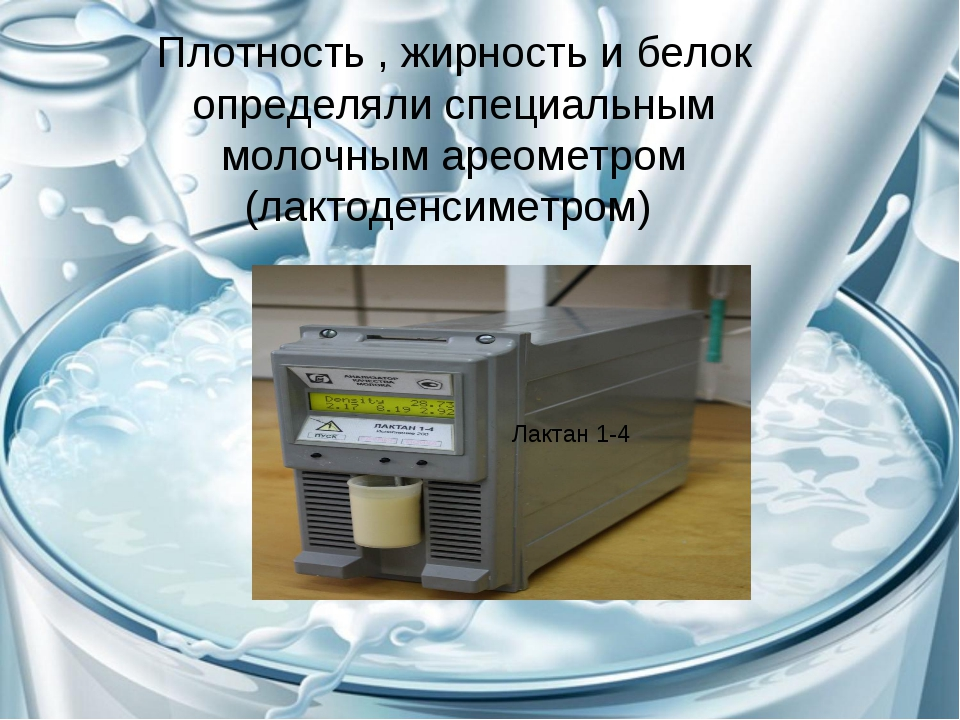 Плотность , жирность и белок определяли специальным молочным ареометром (лакт...