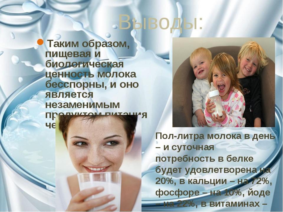 Выводы: Таким образом, пищевая и биологическая ценность молока бесспорны, и о...