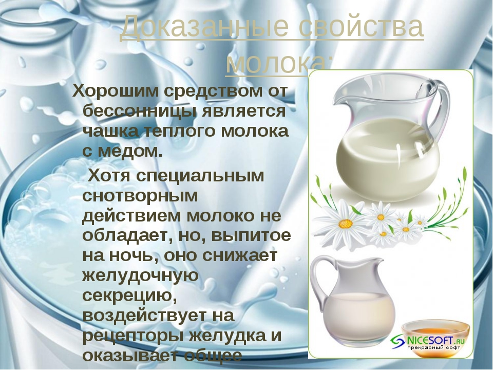 Доказанные свойства молока: Хорошим средством от бессонницы является чашка те...