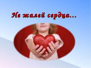Не жалей сердца…