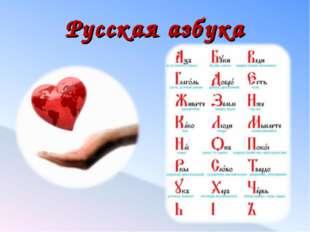Русская азбука