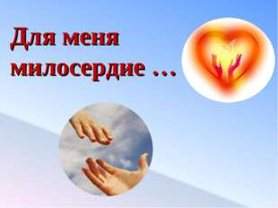 Для меня милосердие …