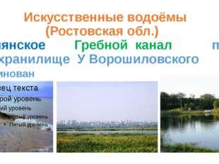 Искусственные водоёмы (Ростовская обл.) Цимлянское Гребной канал пруд у водо