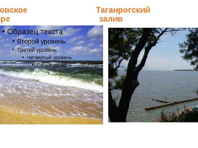 Азовское Таганрогский море залив