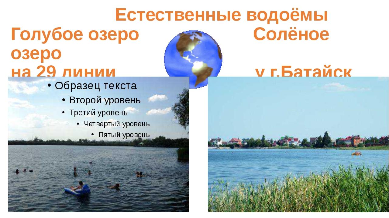Естественные водоёмы Голубое озеро Солёное озеро на 29 линии у г.Батайск