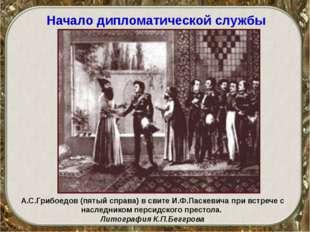 Начало дипломатической службы А.С.Грибоедов (пятый справа) в свите И.Ф.Паскев