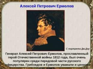 Алексей Петрович Ермолов Генерал Алексей Петрович Ермолов, прославленный геро