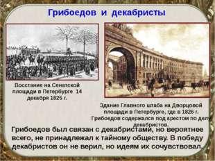 Грибоедов и декабристы Восстание на Сенатской площади в Петербурге 14 декабря