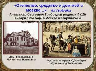 Дом Грибоедовых в Москве, под Новинским Фрагмент акварели Ж.Делабарта «Гулян