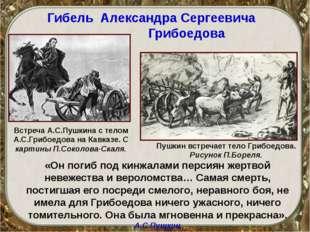 Гибель Александра Сергеевича Грибоедова «Он погиб под кинжалами персиян жертв
