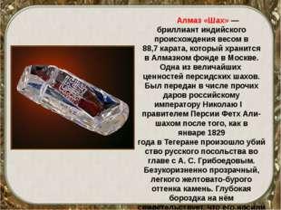 Алмаз «Шах»—бриллиантиндийского происхождения весом в 88,7карата, который