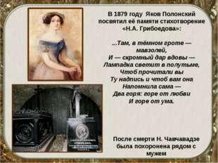 В 1879 году Яков Полонский посвятил её памяти стихотворение «Н.А. Грибоедова»