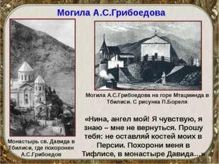 Могила А.С.Грибоедова Монастырь св. Давида в Тбилиси, где похоронен А.С.Грибо