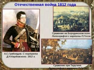 Отечественная война 1812 года А.С.Грибоедов. С портрета Д.Н.Кардовского. 1912