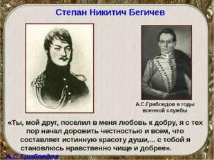 Степан Никитич Бегичев «Ты, мой друг, поселил в меня любовь к добру, я с тех