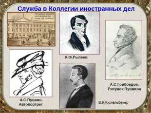 Служба в Коллегии иностранных дел А.С.Пушкин. Автопортрет А.С.Грибоедов. Рису