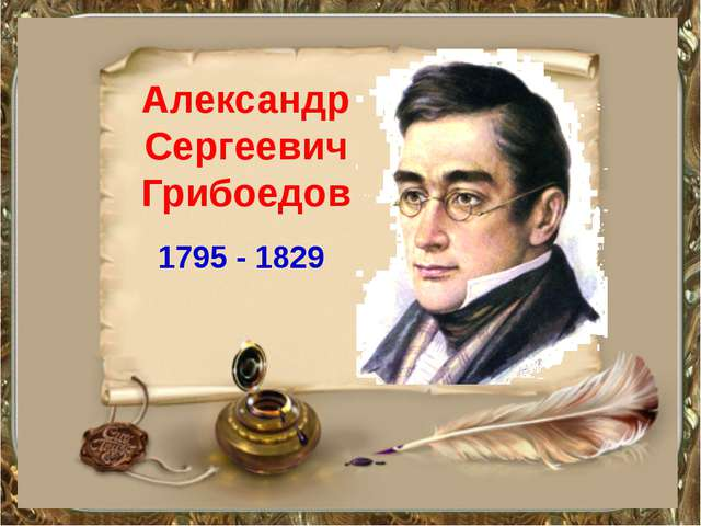 Александр Сергеевич Грибоедов 1795 - 1829
