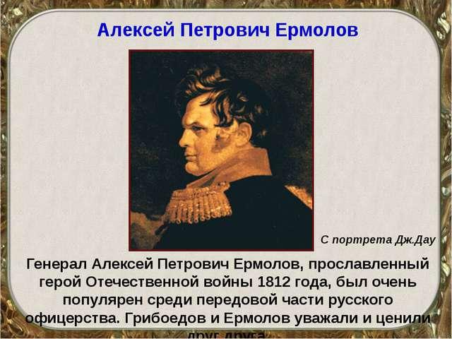 Алексей Петрович Ермолов Генерал Алексей Петрович Ермолов, прославленный геро...