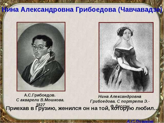 Нина Александровна Грибоедова (Чавчавадзе) А.С.Грибоедов. С акварели В.Мошков...
