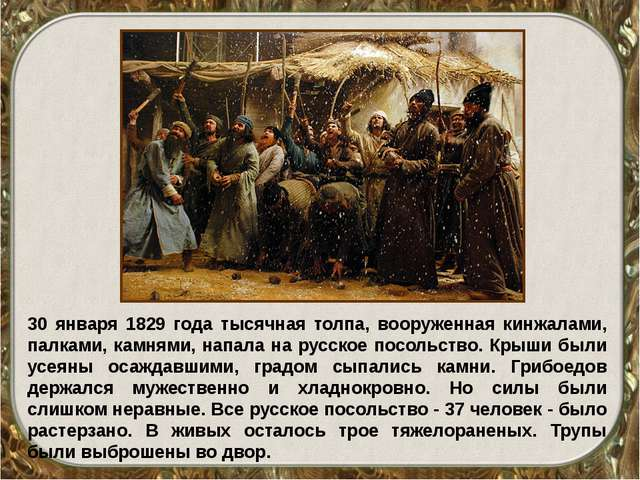 30 января 1829 года тысячная толпа, вооруженная кинжалами, палками, камнями,...
