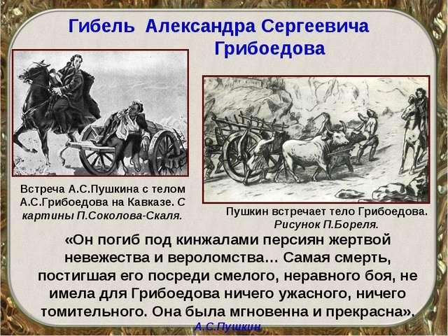 Гибель Александра Сергеевича Грибоедова «Он погиб под кинжалами персиян жертв...