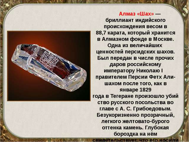 Алмаз «Шах»—бриллиантиндийского происхождения весом в 88,7карата, который...
