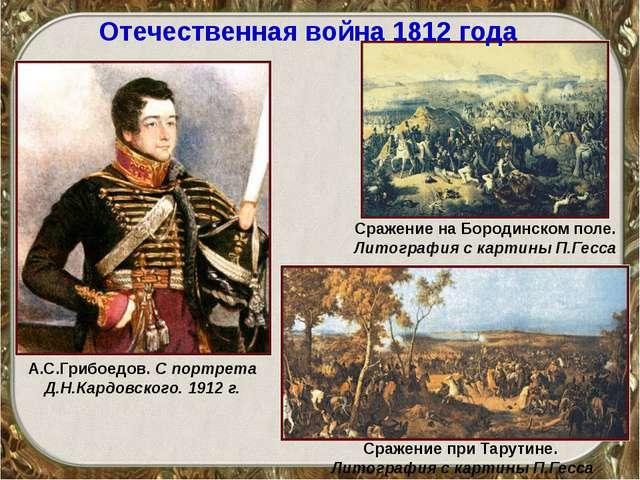 Отечественная война 1812 года А.С.Грибоедов. С портрета Д.Н.Кардовского. 1912...