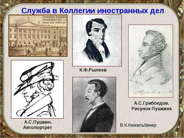 Служба в Коллегии иностранных дел А.С.Пушкин. Автопортрет А.С.Грибоедов. Рису...