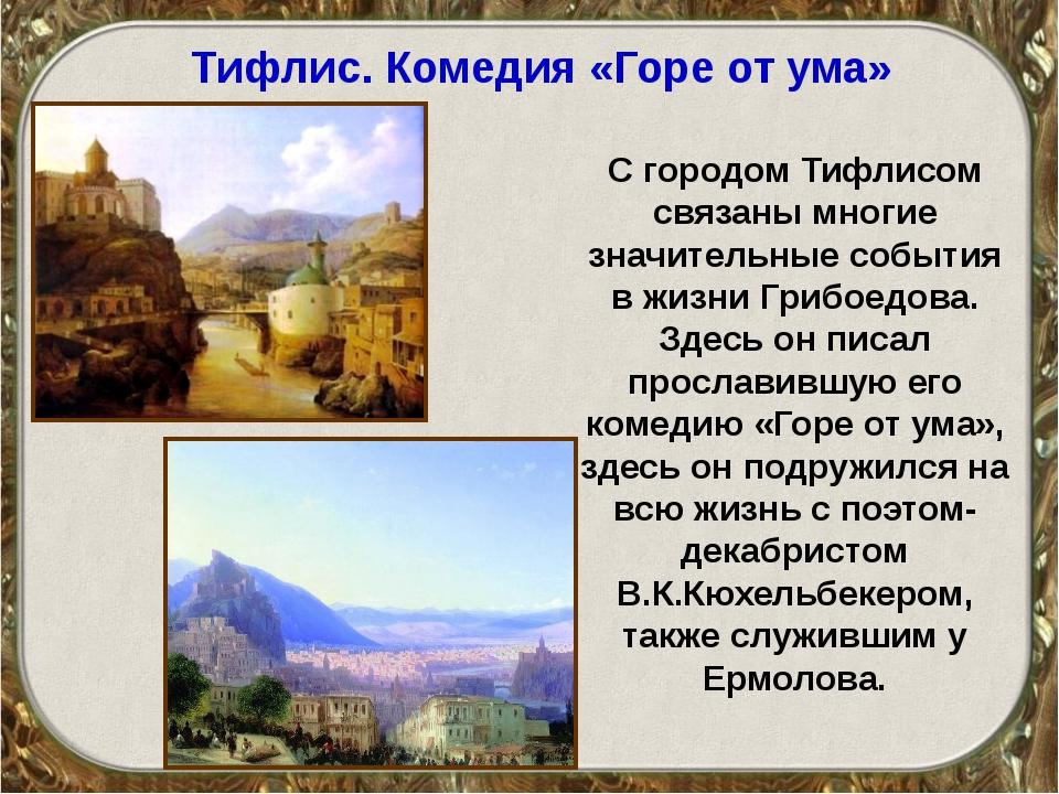 Тифлис. Комедия «Горе от ума» С городом Тифлисом связаны многие значительные...